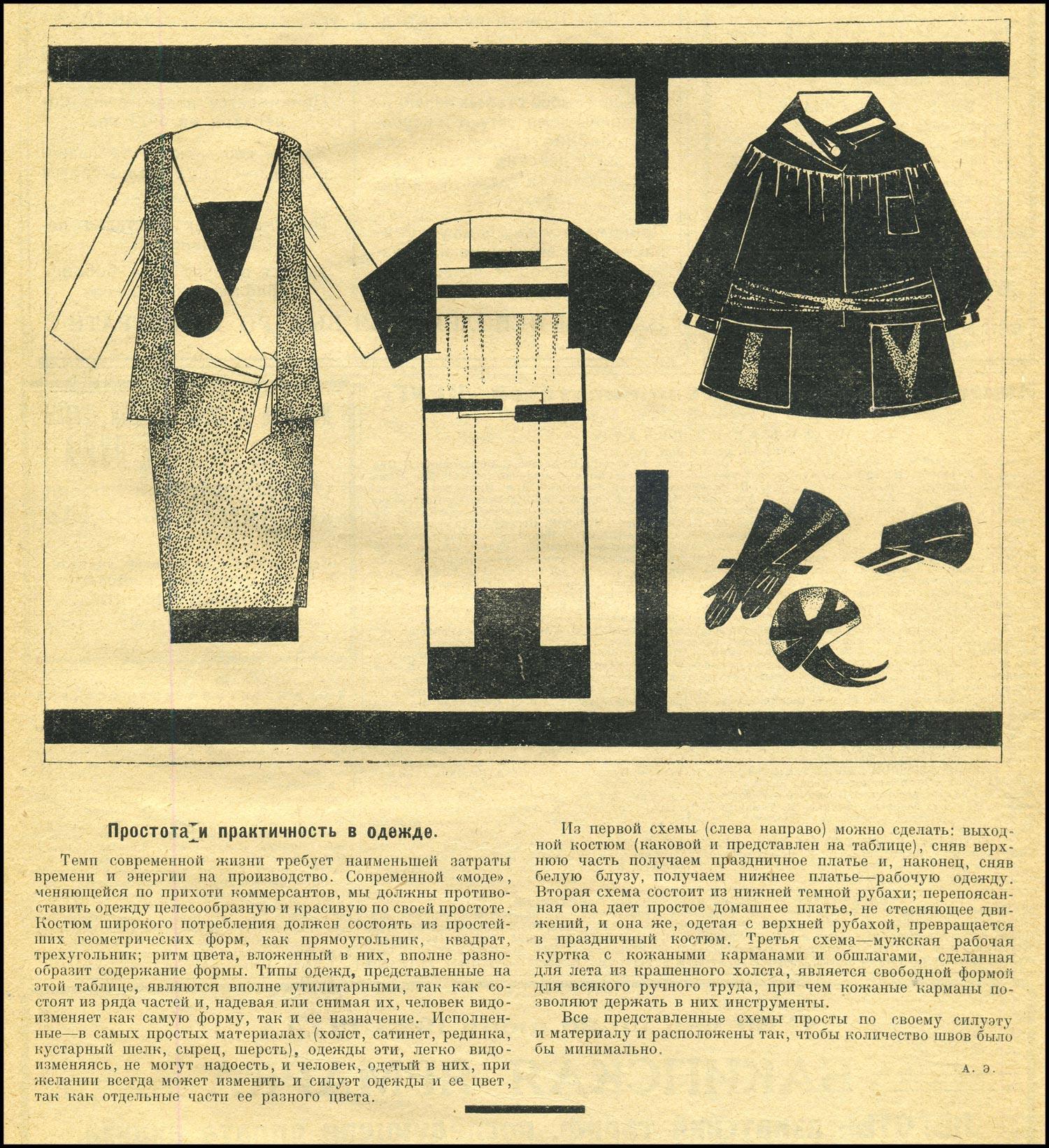 платье супрематического стиля